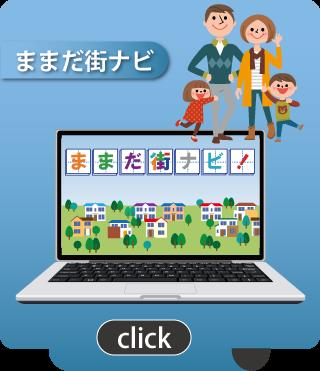 情報サイト 間々田 小山市 店舗 事業所